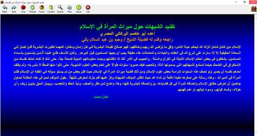 تفنيد الشبهات حول ميراث المرأة في الإسلام كتاب الكتروني رائع للحاسب 121