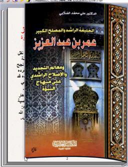 الخليفة الراشد عمر بن عبد العزيز كتاب تقلب صفحاته بنفسك للكمبيوتر 122