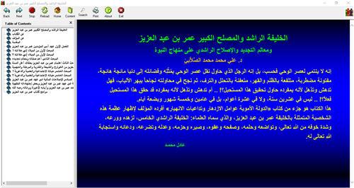الخليفة الراشد عمر بن عبد العزيز كتاب الكتروني رائع 124