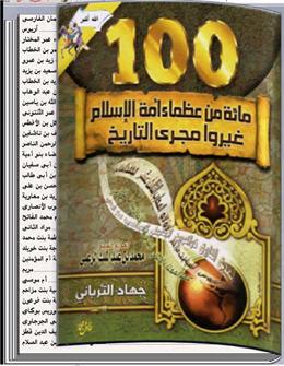 مائة من عظماء أمة الإسلام غيروا مجرى التاريخ كتاب تقلب صفحاته بنفسك  125