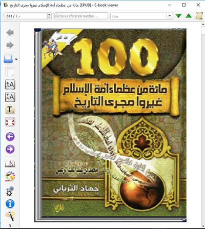 للهواتف والآيباد مائة من عظماء الإسلام غيروا مجرى التاريخ كتاب الكتروني رائع 126