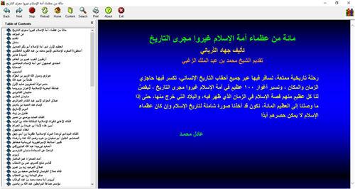 مائة من عظماء أمة الإسلام غيروا مجرى التاريخ كتاب الكتروني رائع  127