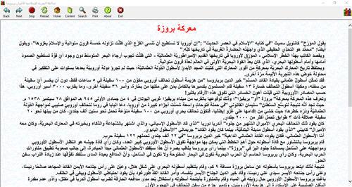 عمالقة البحرية الإسلامية الأخوان بربروسا كتاب الكتروني رائعذ 210