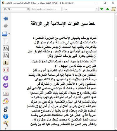 للهواتف والآيباد الزلاقة معركة من معارك الإسلام الحاسمة كتاب الكتروني رائع 211