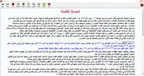 الزلاقة من معارك الإسلام الحاسمة في الأندلس كتاب الكتروني رائع للحاسب 212