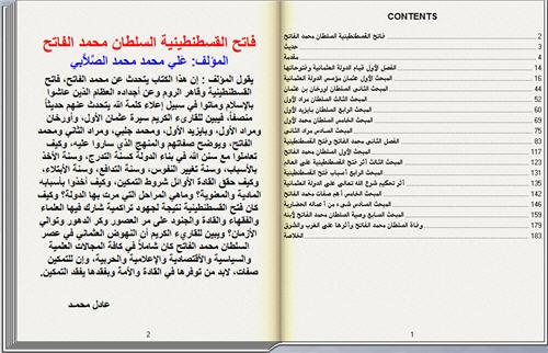 فاتح القسطنطينية السلطان محمد الفاتح كتاب تقلب صفحاته بنفسك للحاسب 213