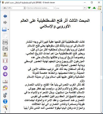 للهواتف والآيباد فاتح القسطنطينية محمد الفاتح كتاب الكتروني رائع 214