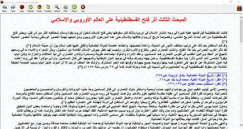 فاتح القسطنطينية السلطان محمد الفاتح كتاب الكتروني رائع للحاسب 215