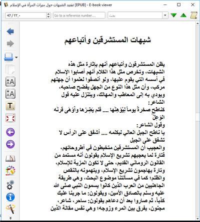 للهواتف والآيباد تفنيد الشبهات حول ميراث المرأة في الإسلام كتاب الكتروني رائع 220