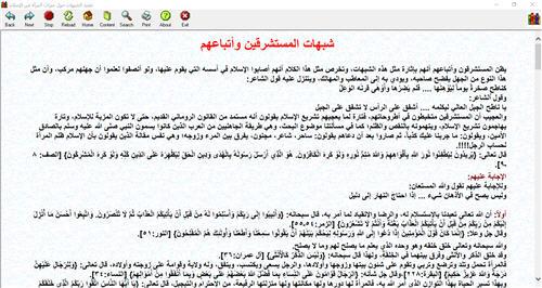 تفنيد الشبهات حول ميراث المرأة في الإسلام كتاب الكتروني رائع للحاسب 221