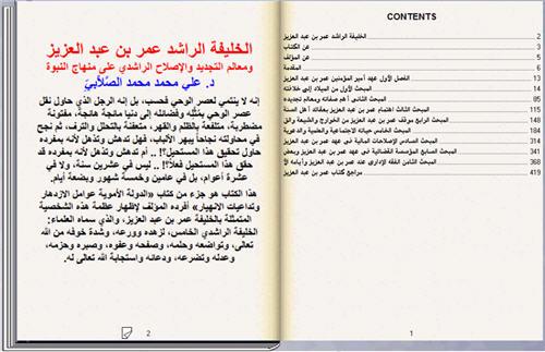 الخليفة الراشد عمر بن عبد العزيز كتاب تقلب صفحاته بنفسك للكمبيوتر 222
