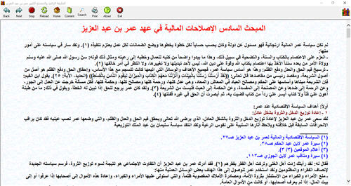 الخليفة الراشد عمر بن عبد العزيز كتاب الكتروني رائع 224