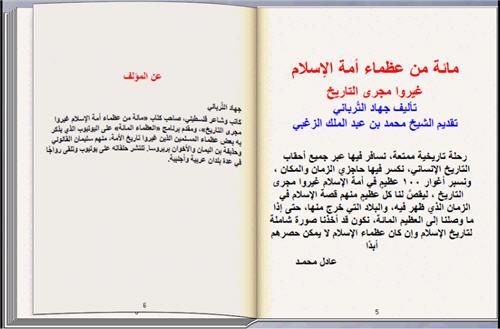 مائة من عظماء أمة الإسلام غيروا مجرى التاريخ كتاب تقلب صفحاته بنفسك  225