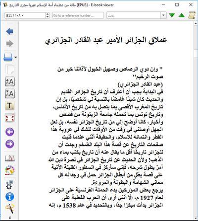 للهواتف والآيباد مائة من عظماء الإسلام غيروا مجرى التاريخ كتاب الكتروني رائع 226