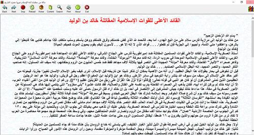 مائة من عظماء أمة الإسلام غيروا مجرى التاريخ كتاب الكتروني رائع  227