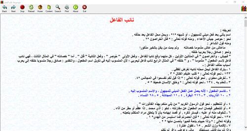 موسوعة النحو والإعراب كتاب الكتروني رائع للحاسب 230