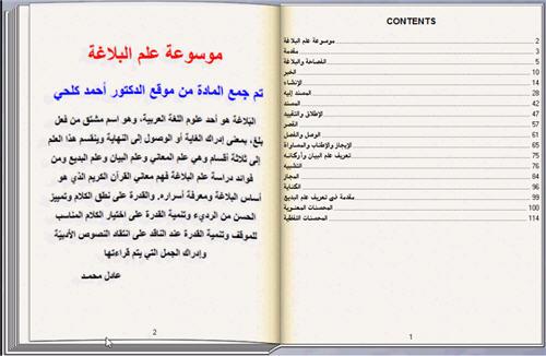 موسوعة علم البلاغة كتاب تقلب صفحاته بنفسك للحاسب 231