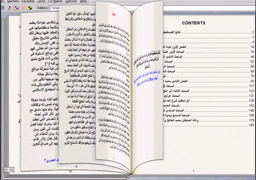 فاتح القسطنطينية السلطان محمد الفاتح كتاب تقلب صفحاته بنفسك للحاسب 310