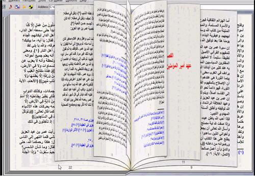 الخليفة الراشد عمر بن عبد العزيز كتاب تقلب صفحاته بنفسك للكمبيوتر 313