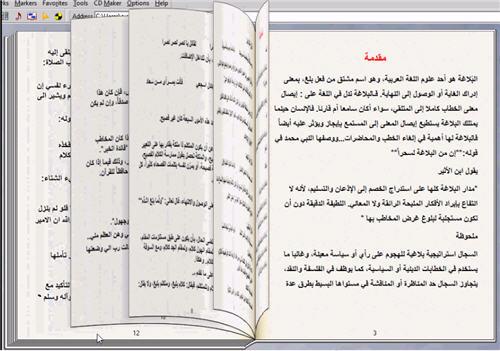 موسوعة علم البلاغة كتاب تقلب صفحاته بنفسك للحاسب 316