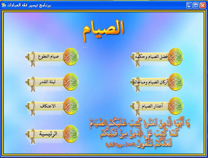 - برنانج فقه العبادات المصور الناطق . لا يستغني عنه مسلم 4_710