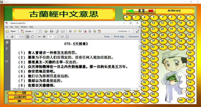 برنامج ترجمة معاني القرآن إلى عشرين لغة عالمية للحاسب 510