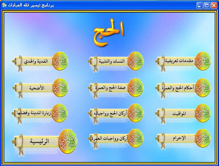 - برنانج فقه العبادات المصور الناطق . لا يستغني عنه مسلم 6_310
