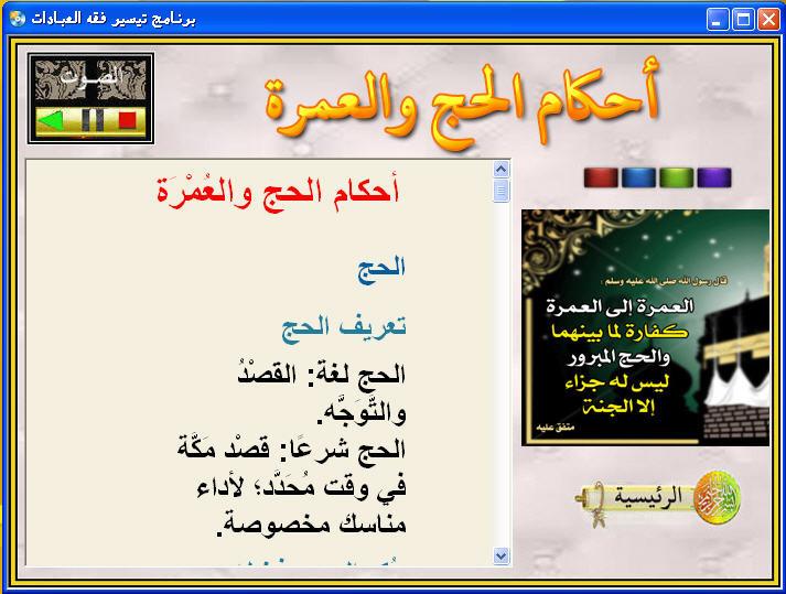 - برنانج فقه العبادات المصور الناطق . لا يستغني عنه مسلم 7_310