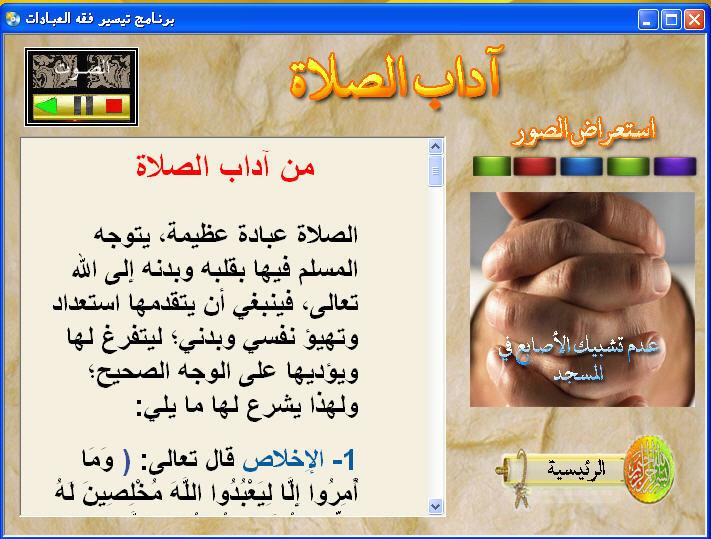 - برنانج فقه العبادات المصور الناطق . لا يستغني عنه مسلم 8_210