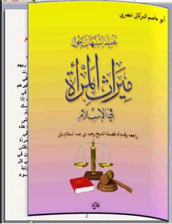 تفنيد الشبهات حول ميراث المرأة في الإسلام كتاب تقلب صفحاته بنفسك للحاسب Ioa_110