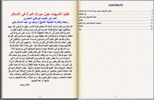تفنيد الشبهات حول ميراث المرأة في الإسلام كتاب تقلب صفحاته بنفسك للحاسب Ioa_210