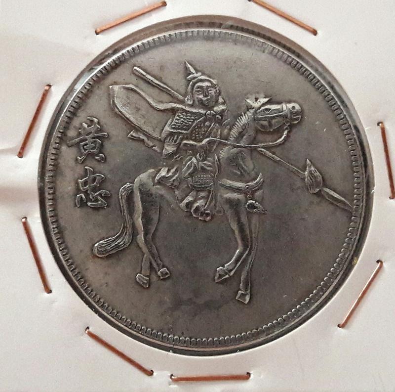 Moneda sin identificar asiatica 20170710