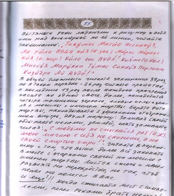 Вуду и Чёрная Магия -  от   Олега. - Страница 26 A2c6c210