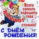 Поздравляем с Днем рождения Андрея (Oldmen) - Страница 2 Eiaz13