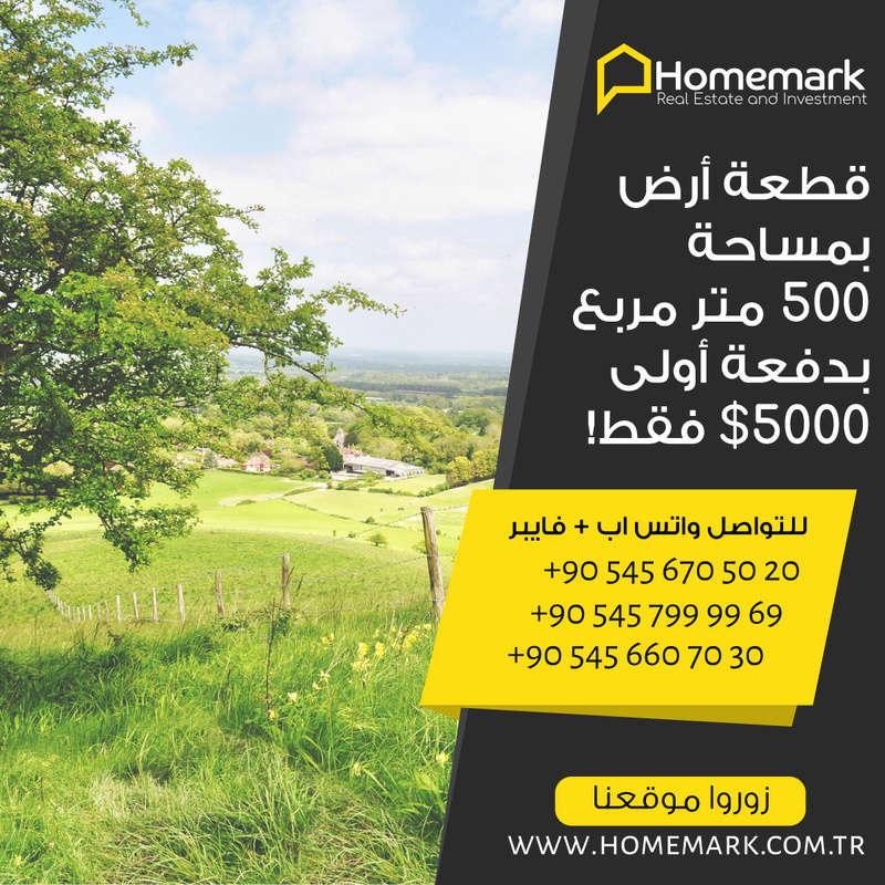 امتلك ارض بدفعة اولى 5000$ بريف اسطنبول الاوربية وتمتع باطلالتها البحرية  0001715