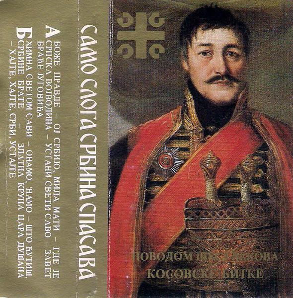 Протођакон Радомир Перчевић, Протођакон Влада Микић -Kolekcija R-331812