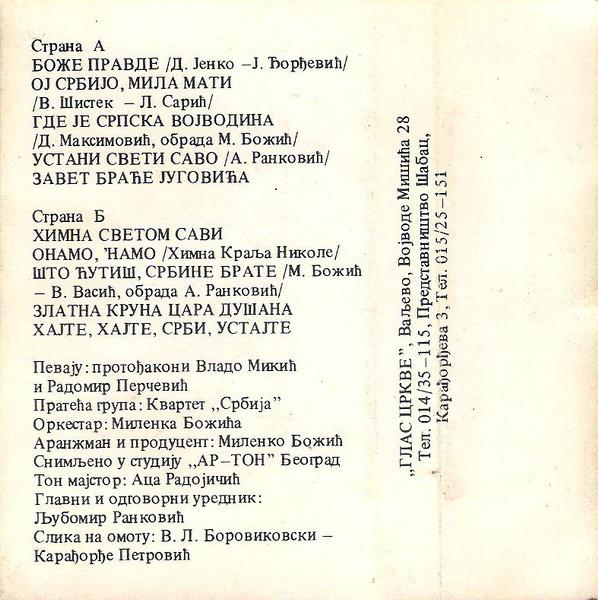 Протођакон Радомир Перчевић, Протођакон Влада Микић -Kolekcija R-331813