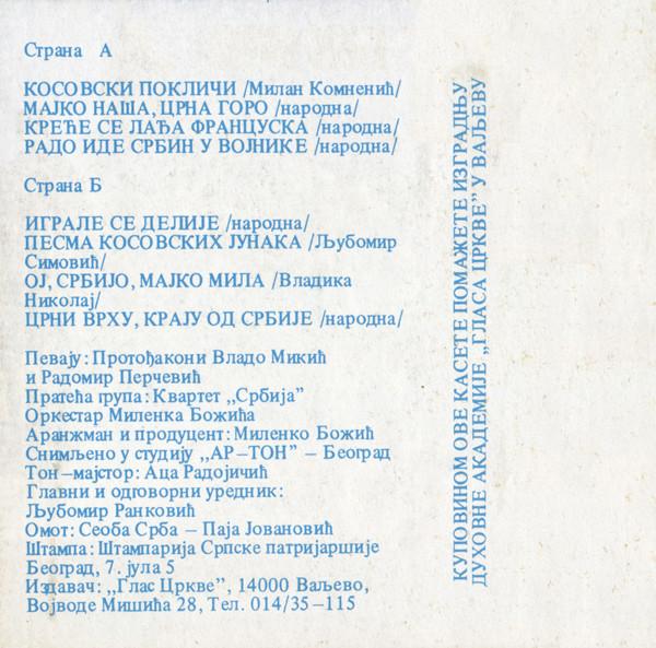 Протођакон Радомир Перчевић, Протођакон Влада Микић -Kolekcija R-669712