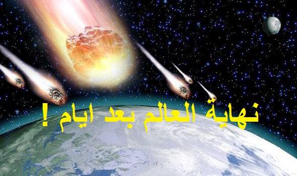 نهاية العالم بعد ايام 00010