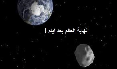 نهاية العالم بعد ايام 0010