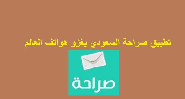 تطبيق صراحة السعودي يغزو هواتف العالم 0011