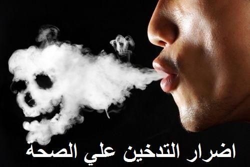 اضرار التدخين علي الصحة 3-excu10