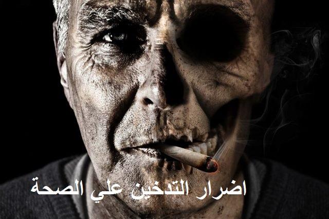 اضرار التدخين علي الصحة 7274un10