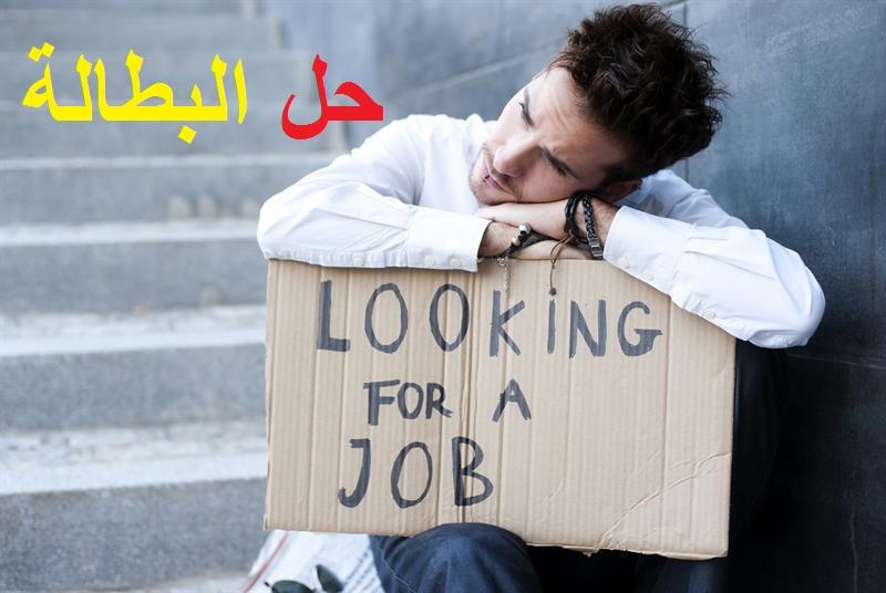 حل البطالة Ef192810