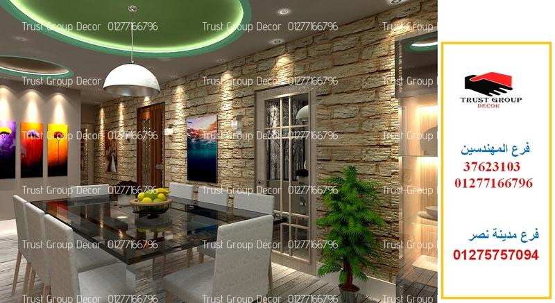 شركة تصميم ديكور – شركة ديكور(للاتصال 01277166796) Adu_oo14