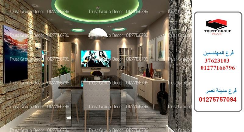 شركة تصميم ديكور – شركة ديكور(للاتصال 01277166796) Adu_oo15