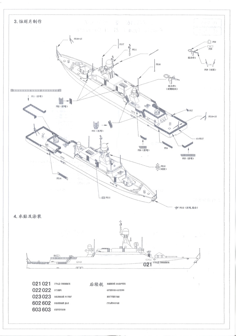 Corvette Buyan-M, Projet 21631 Marine Russe YG Model 1/700 Buyan-10