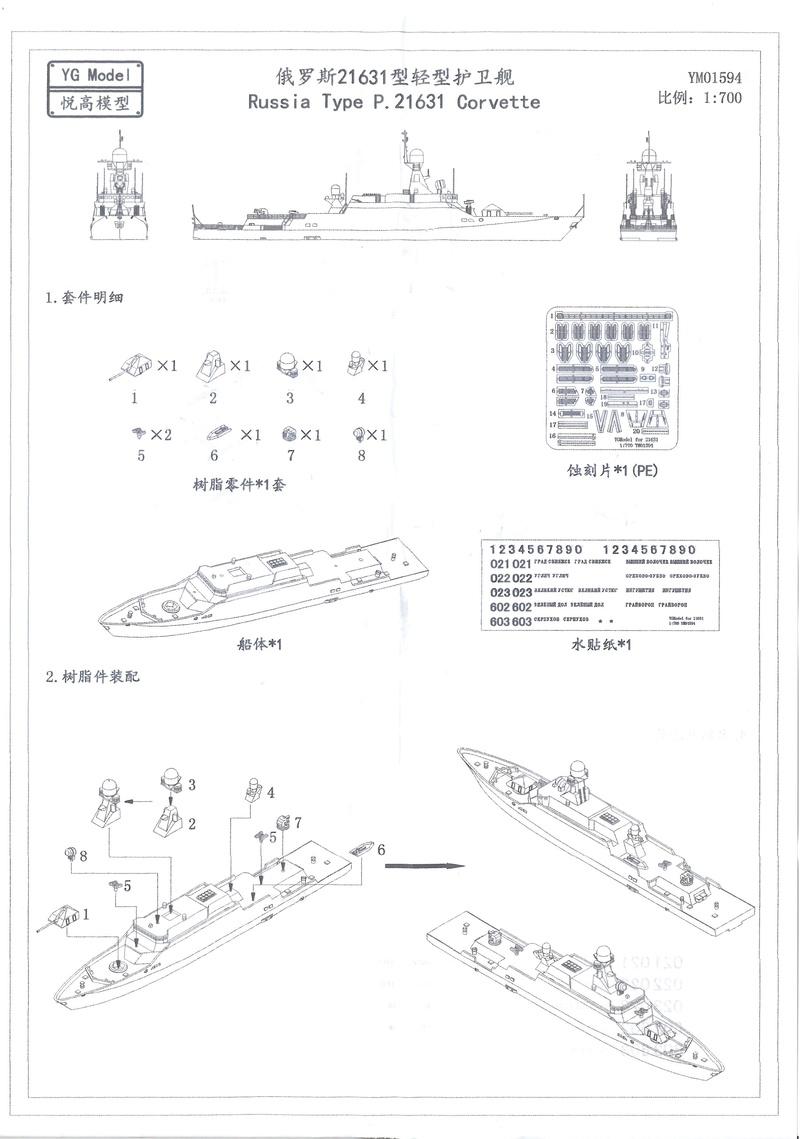 Corvette Buyan-M, Projet 21631 Marine Russe YG Model 1/700 Buyan-11