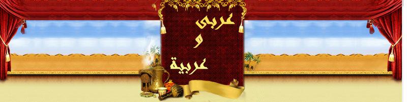 منتدى عربى وعربية لكل العرب فى العالم  111