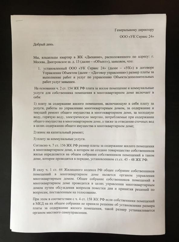 Письма жильцов Img_5414